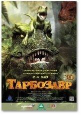 Тарбозавр смотреть онлайн, мультфильм для winx-land