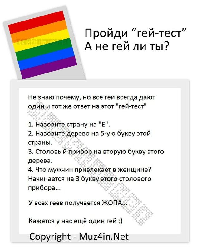 тест кто я лесбиянка или