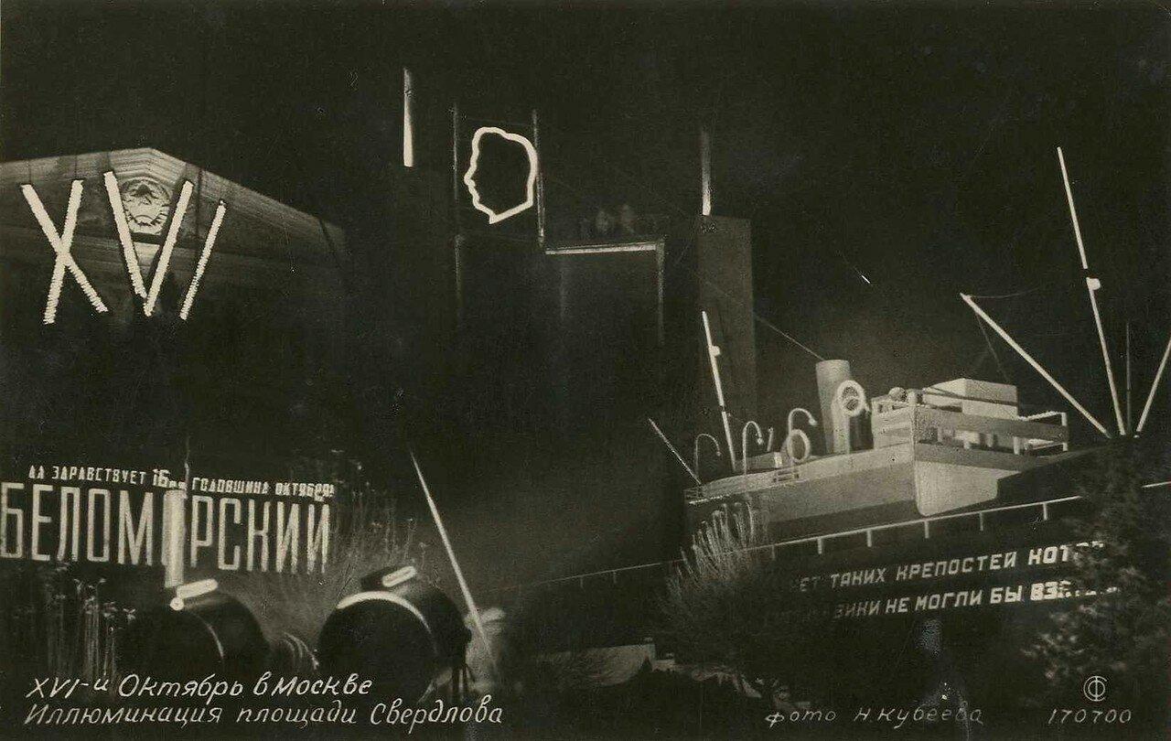 1933. Иллюминация пл. Свердлова