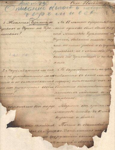 <a href='http://img-fotki.yandex.ru/get/6423/97867398.12/0_7e6e1_a7e797c3_orig.jpg'>1858 г. Описание обычаев и быта черемисов Тоншаевской волости Ветлужского уезда Костромской губернии.</a>