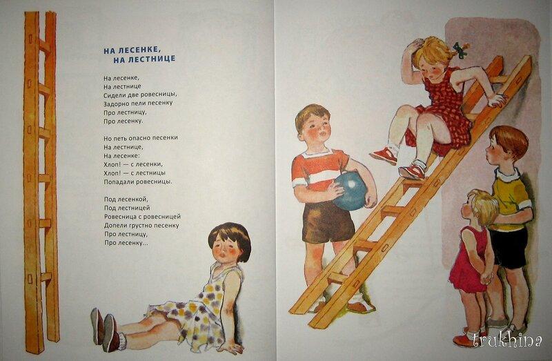 Стих про лестницу детям