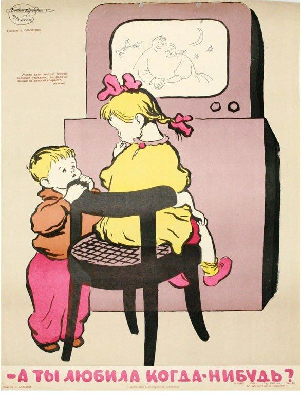 Советский педагогический плакат. Чему учили детей в СССР? 0_d099e_a5ef9e08_XL