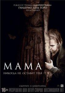 Мама mama