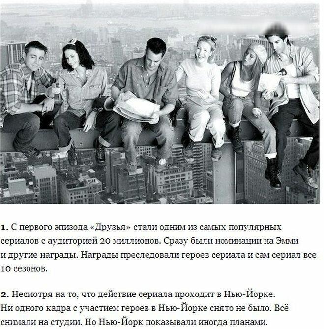 """Интересные факты об актерах сериала """"Друзья"""""""