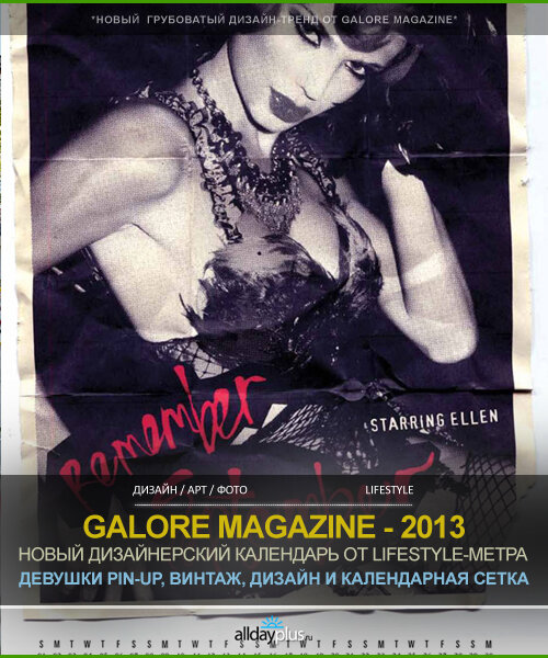 Календарь Galore Magazine 2013. Эпатажный pin-up винтаж!