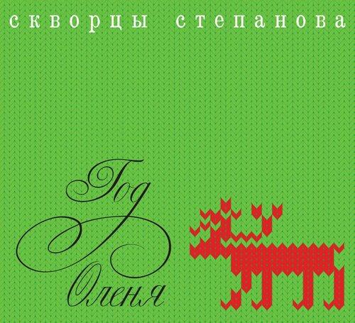 Скворцы Степанова - Год Оленя (2013)