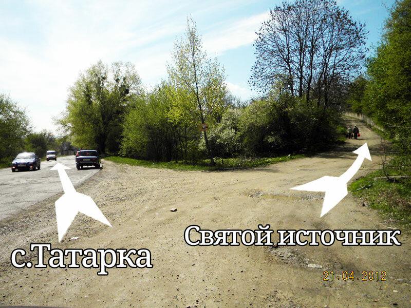 Поворот на святой источник в с.Татарка