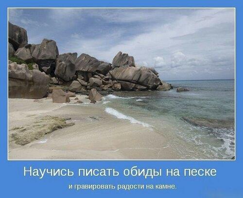 Надо писать обиды на песке, а радости гравировать на камне.