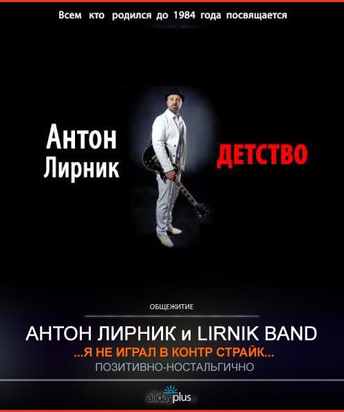 Антон Лирник и LirnikBand о детстве, о нашем детстве