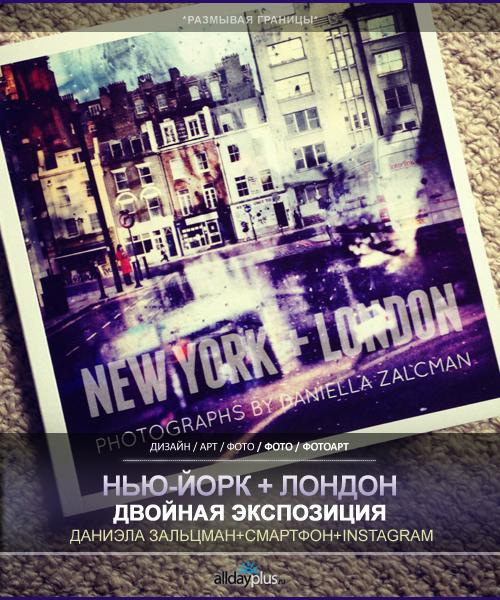 Daniella Zal5a8cman. Нью-Йорк+Лондон. Архтектурно-Instagram-ные миражи