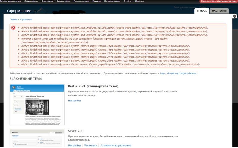 ошибки на темизации drupal7