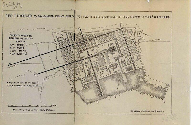 План Кронштадта с показанием южного берега 1723 года и проектированных Петром Великим гаваней и каналов