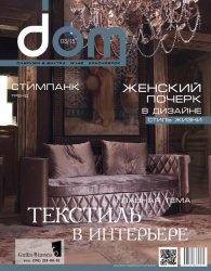 Журнал Дом снаружи и внутри №142. Красноярск