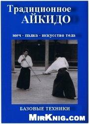 Книга Традиционное Айкидо - 1 (на русском)