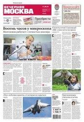Журнал Вечерняя Москва (31 Августа 2015) Утренний выпуск