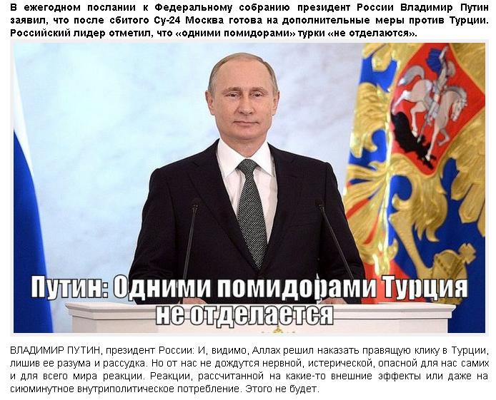 Путин: Одними помидорами Турция не отделается