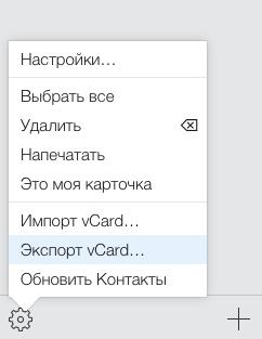 экспорт контактов icloud