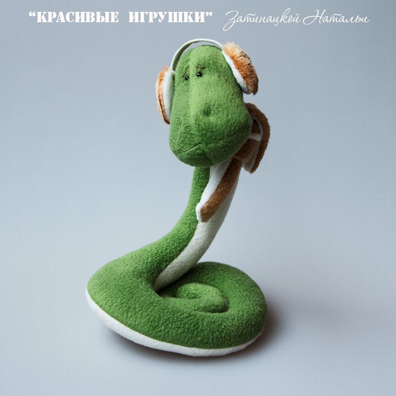 змея игрушка