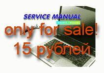 Поиск сервис-мануала, схемы разборки ноутбука