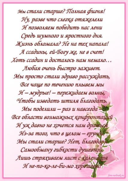 Стихи за поздравление к дню рождения от именинницы это красивый