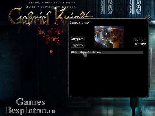 Gabriel Knight: Sins of the Fathers 20th Anniversary Edition HD (русская версия)