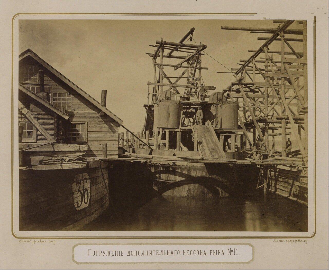 Погружение дополнительного кессона быка № 1. Мост через Волгу. Оренбургская ж.д.