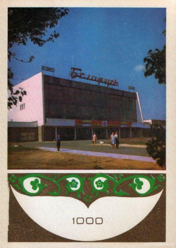 2. Кинотеатр «Беларусь»