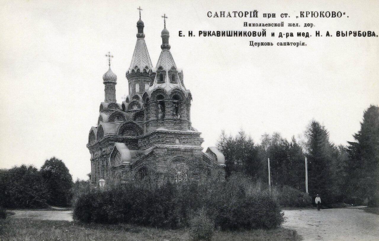 Церковь санатория