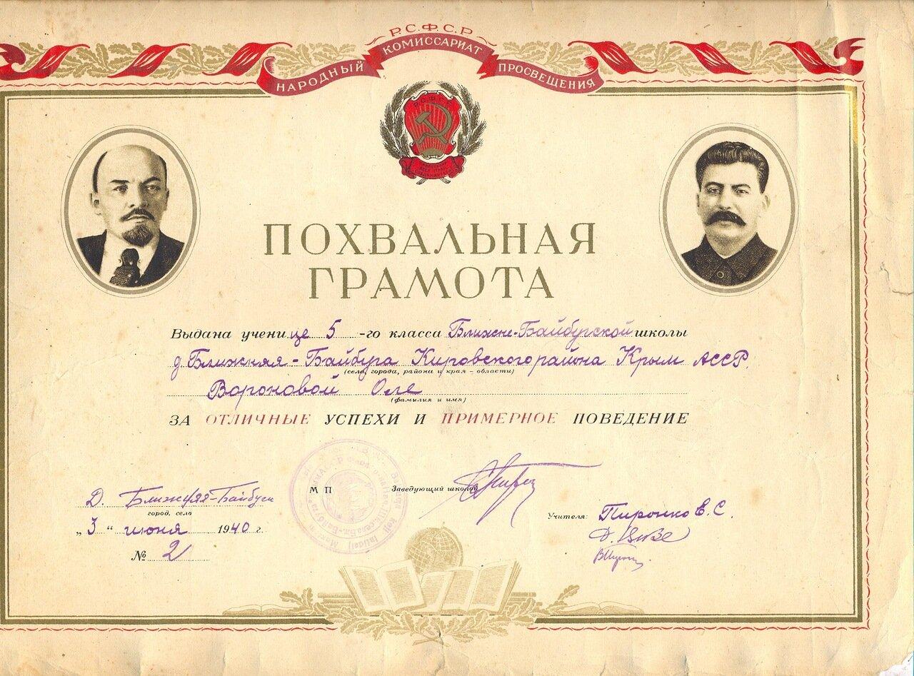 1940. Похвальная грамота