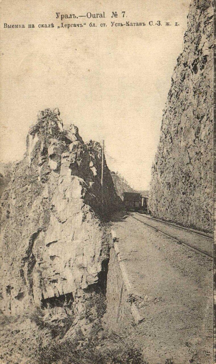 Выемка на скале Дергач близ станции Усть-Катав