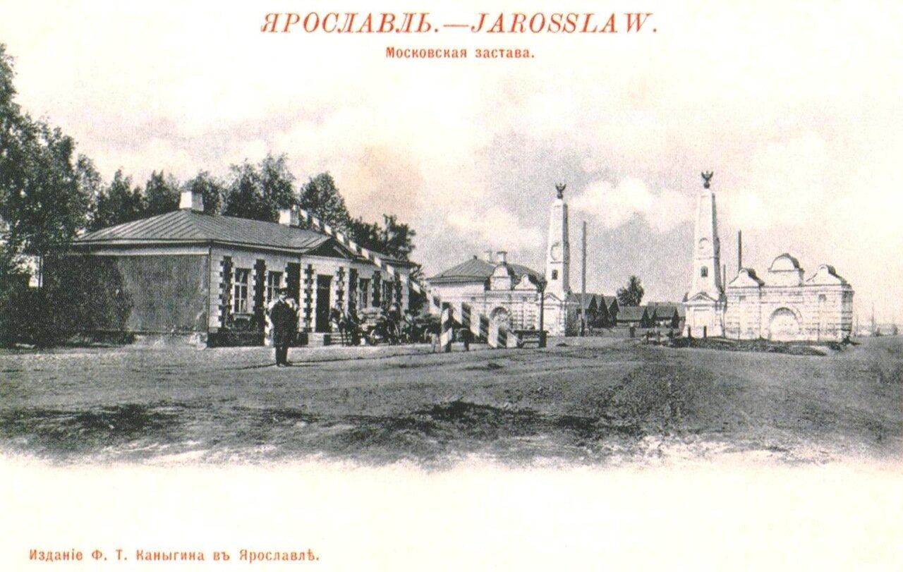 Московская застава.