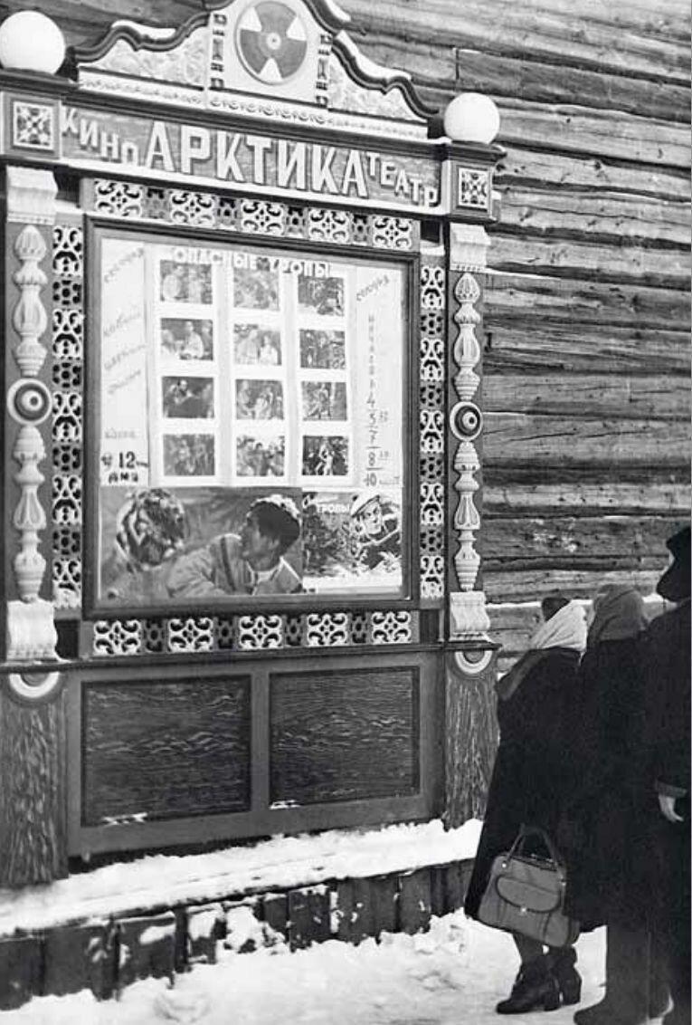 1954. У афиши кинотеатра «Арктика»