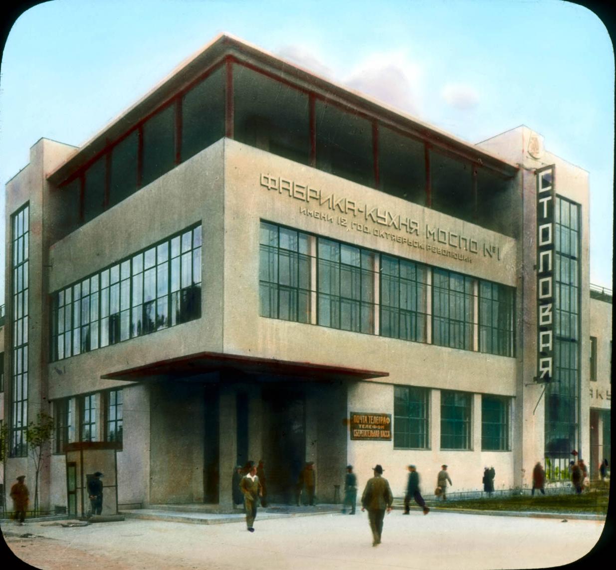 Москва. Фабрика-кухня