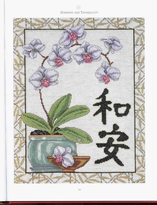 крестом японскую сакуру.