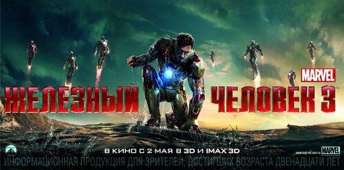 """Трейлер к фильму """"Железный человек 3» (2013) - смотреть онлайн"""