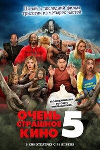 Очень страшное кино 5   Scary Movie 5
