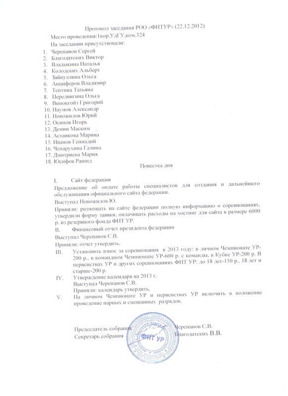 Протокол заседания ФНТУР от 22.12.2012