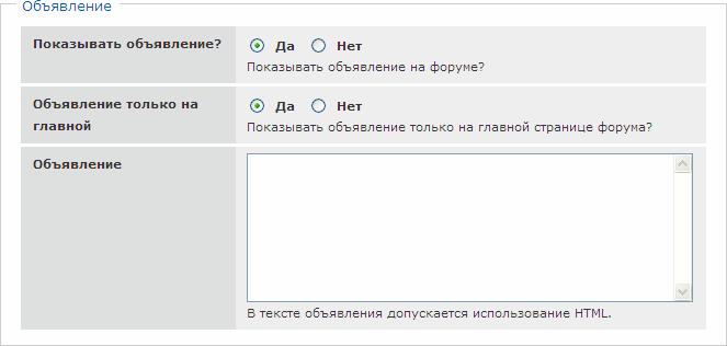 Показывать объявление только на главной странице форума