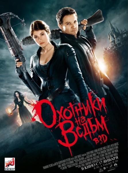 Охотники на ведьм / Hansel & Gretel: Witch Hunters [Theatrical & Unrated] (2013) ВDRemux + BDRip 1080p + 720p + HDRip + DVDRip