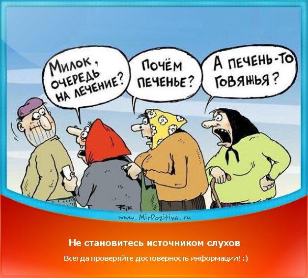 Позитивчики Недели: Не становитесь источником слухов Всегда проверяйте достоверность информации! :)