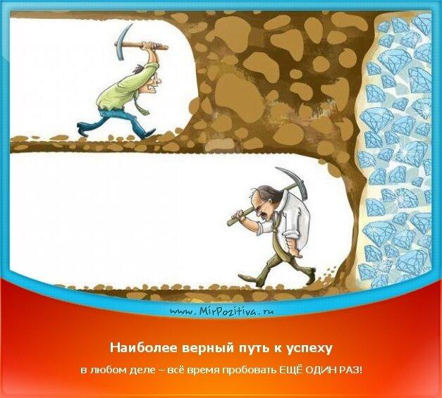 позитивчик: Наиболее верный путь к успеху в любом деле – всё время пробовать ЕЩЁ ОДИН РАЗ!