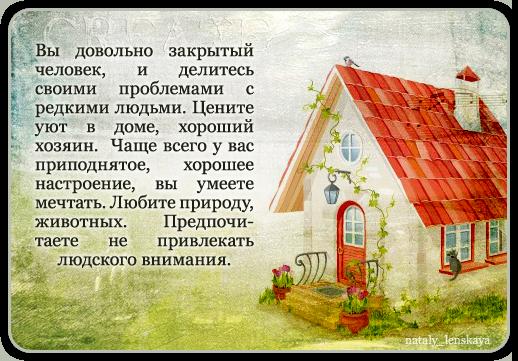 мой дом 75035