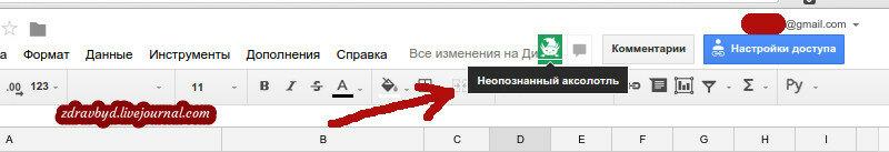 аксолотль в гугл документах