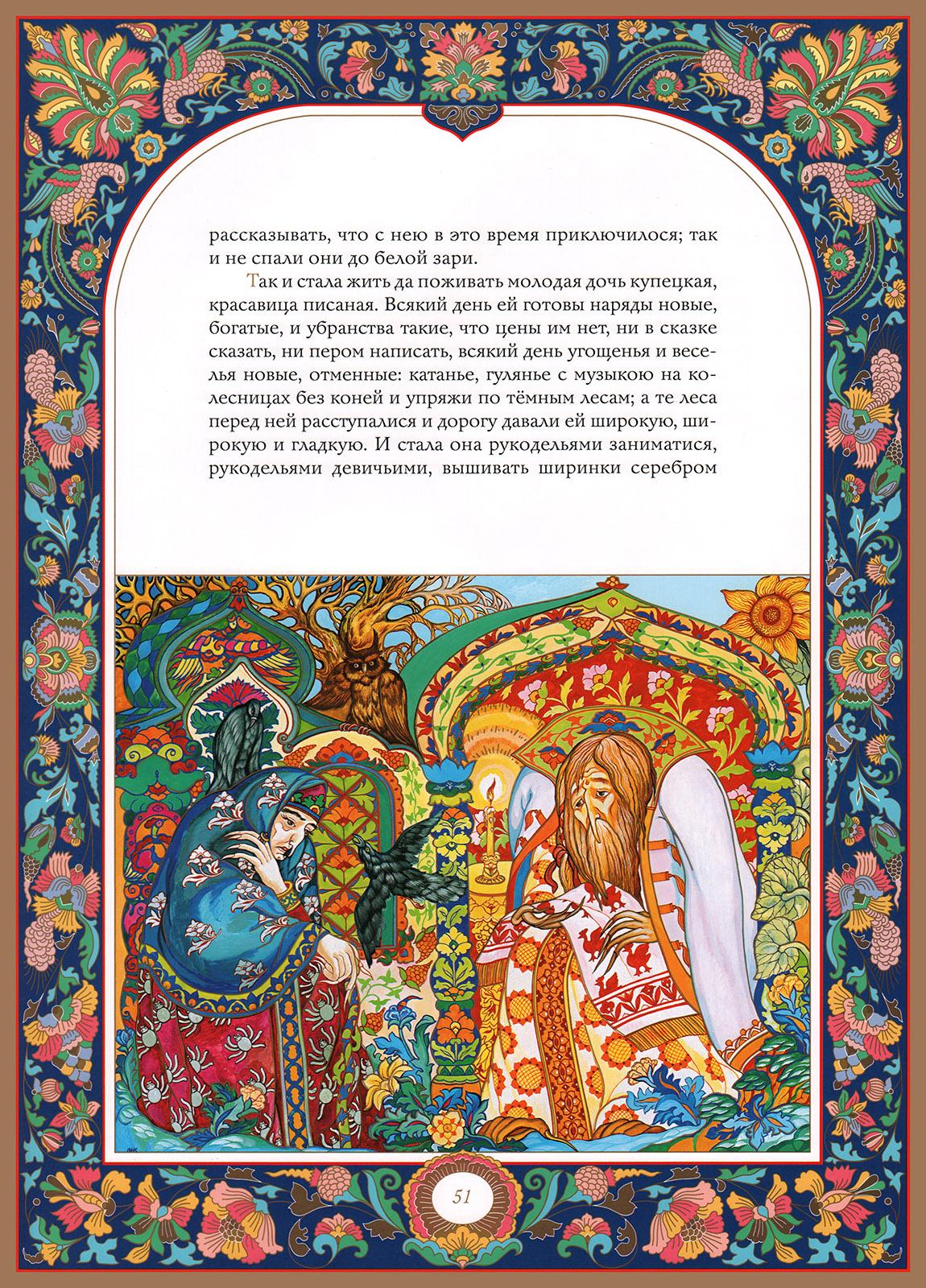 аленький цветочек аксаков картинки