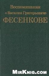 Книга Воспоминания. Василий Григорьевич Фесенков