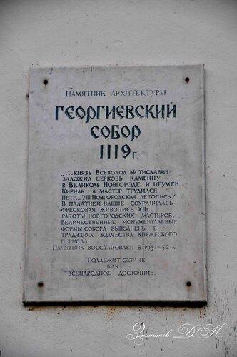 Cвято-Юрьев монастырь,  Георгиевский собор (1119 г.).  Табличка.