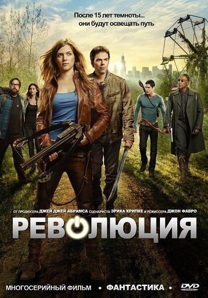 Революция / Revolution (1 сезон/2012/HDTV 720p/HDTVRip)