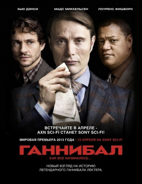 Ганнибал / Hannibal (1 сезон/2013/WEB-DL 720p/WEBDLRip)