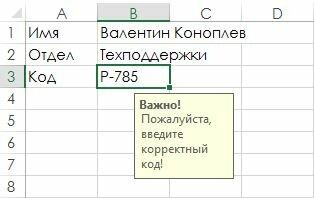 Рис. 25.1. Это всплывающее сообщение создано с помощью функции проверки вводимых значений