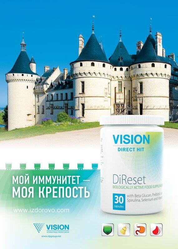 DiReset: мой иммунитет — моя крепость